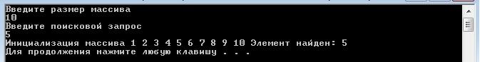 Алгоритм интерполяционного поиска на C++