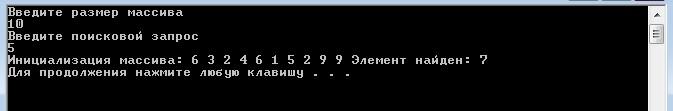 Алгоритм линейного поиска С++