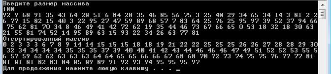 C++ Алгоритм сортировки прямым включением