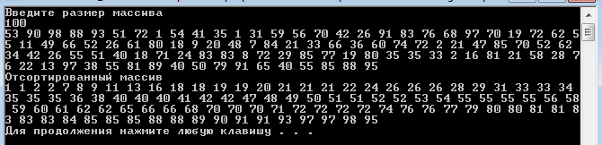 C++ Алгоритм вставками