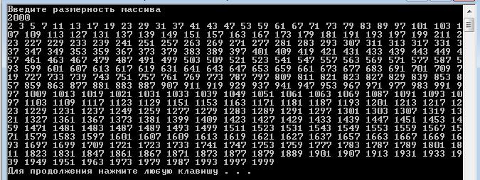 Решето Аткина C++