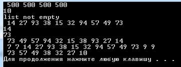 Standard Template Library list на C++