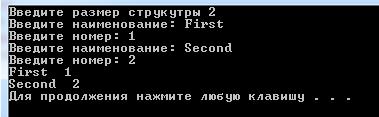 Указатель на структуру на C++