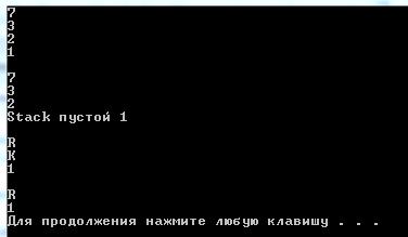 класс Stack на C++