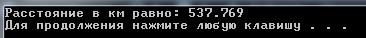 расстояния по формуле Гаверсинуса на C++ в км