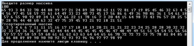 sort стандартная функция C++