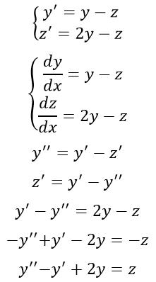 Интегрирование нормальных систем уравнений решение