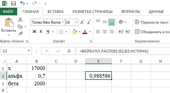Распределение Вейбулла в Excel