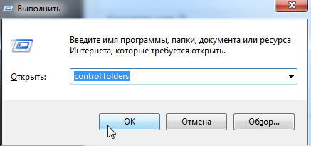 Выполнить control folders