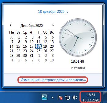 Изменение настроек даты и времени windows