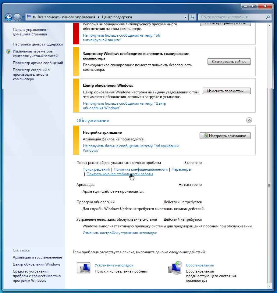 Показать журнал стабильности работы windows 7