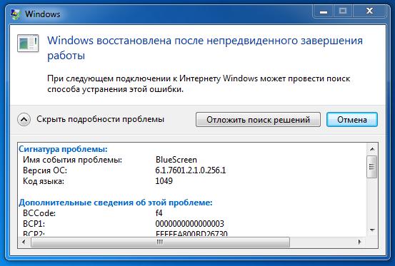 Windows восстановлена после непредвиденного завершения работы ошибка