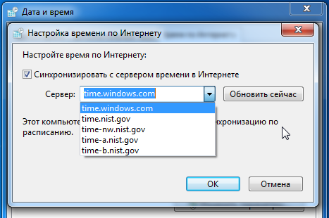настройка времени по интернету синхронизация windows 7