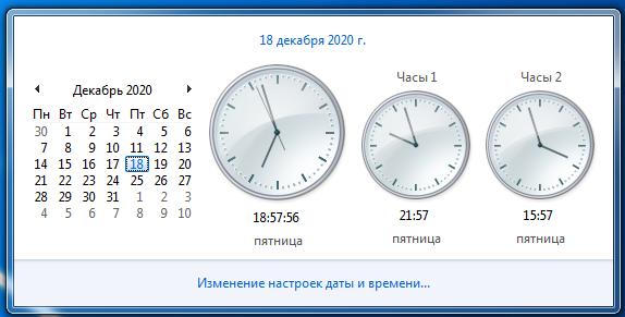 несколько часов windows 7