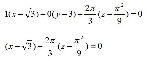 уравнение нормальной плоскости к кривой пример