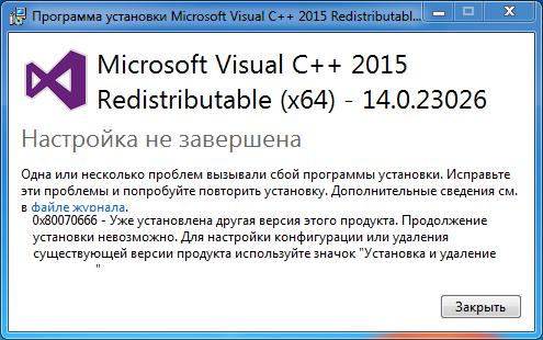 Microsoft Visual C++ 2015 Redistributable
