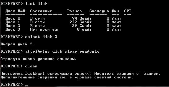 Носитель защищен от записи diskpart