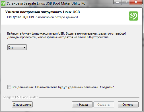USBbootSetup-SeaToolsBootable флешка