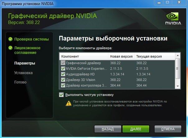 Чистая установка NVIDIA