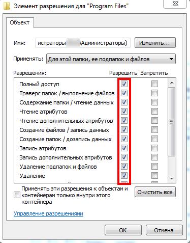Элемент разрешения для Program Files