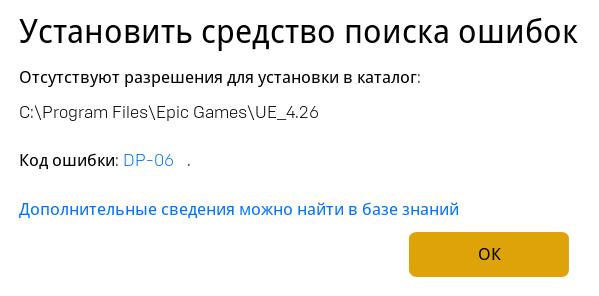 Код ошибки DP-06 Unreal Engine