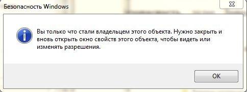 Вы только что стали владельцем этого объекта Безопасность Windows
