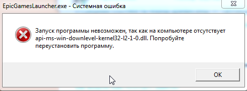 на компьютере отсутствует api-ms-win-downlevel-kernel32-l2-l-0 dll