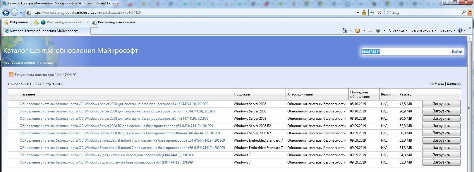 обновление патчей windows 7 64 bit kb4474419 и kb4490628