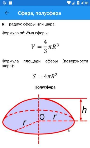сфера полусфера справочника по геометрии