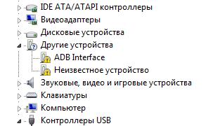Диспетчер устройств adb interface