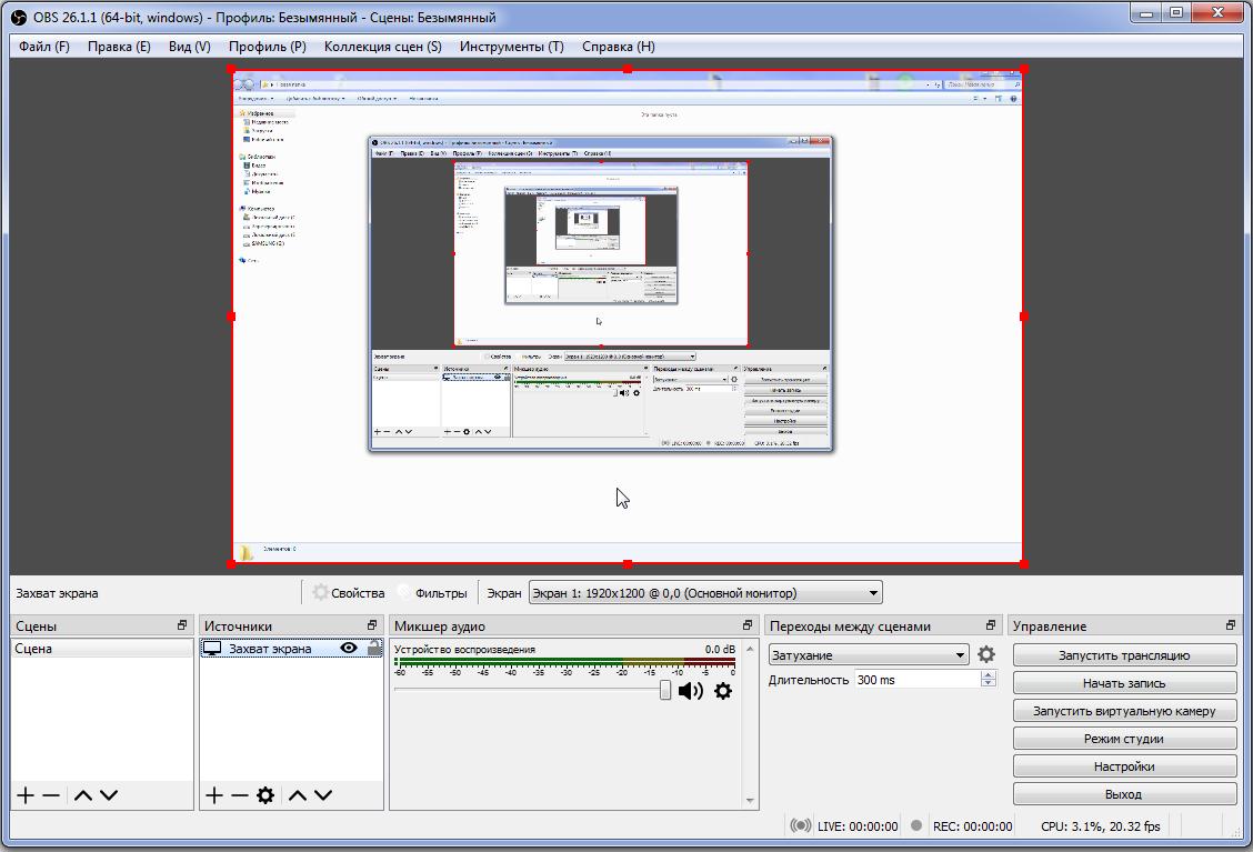 OBS Studio захват видео с экрана