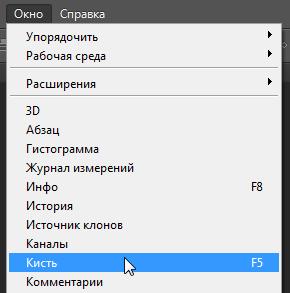 Окно кисть Adobe Photoshop CS6