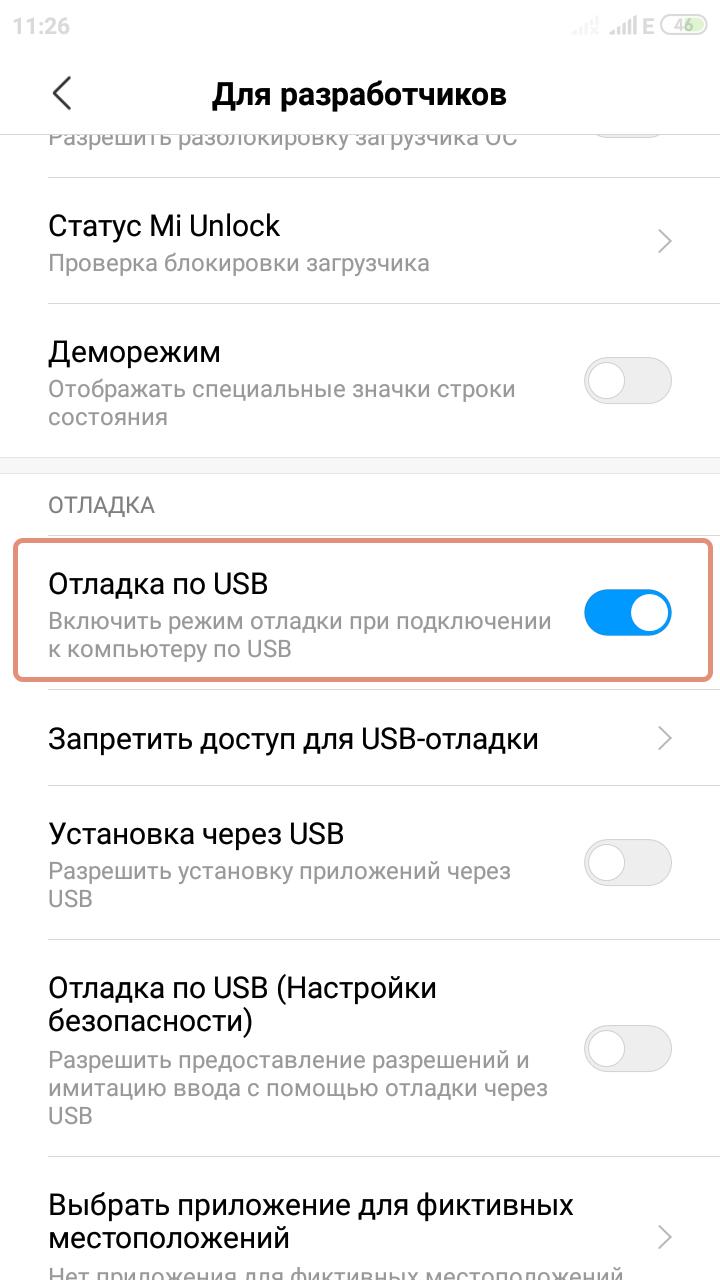 Отладка по USB включить