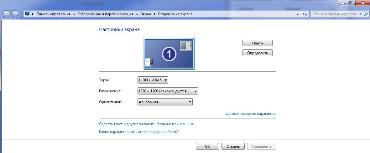 Разрешение экрана windows