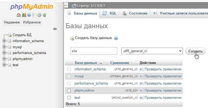 Создание БД MySQL