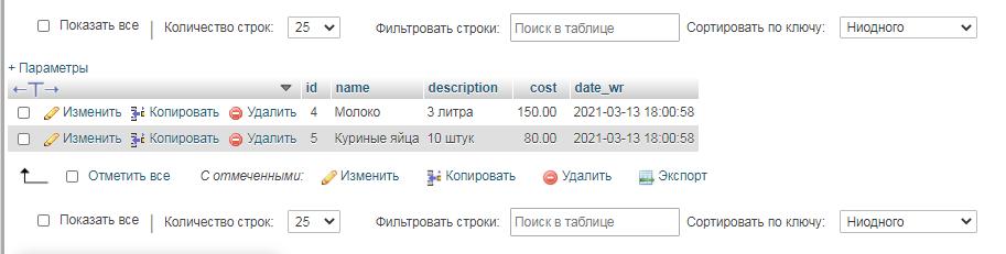 добавление данных в базу данных
