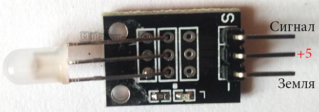 модуль светодиода для arduino