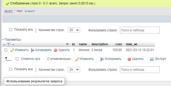 удаление из MySQL всех записей кроме первой