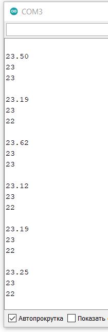 DS18B20 показания скетча