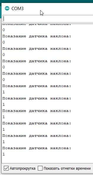 датчик наклона KY-017 результат программы