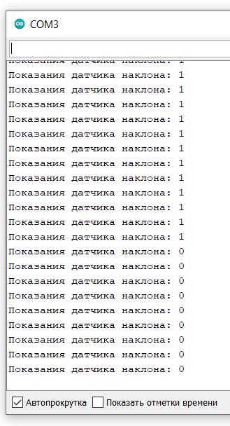 датчик наклона KY-020 результат программы