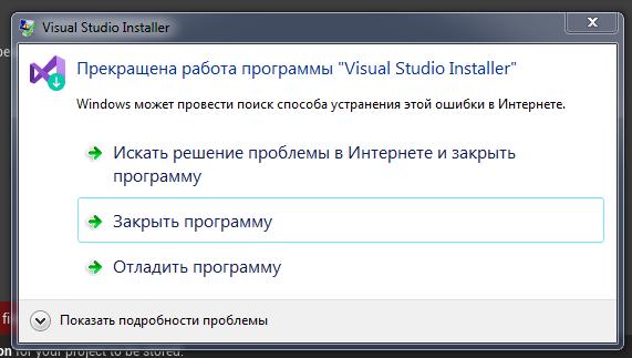 прекращена работа программы visual studio installer
