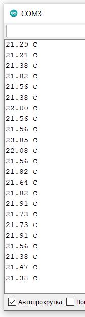 результат аналоговый датчик температуры