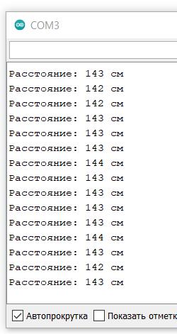 результат работы программы определения расстояния до объекта