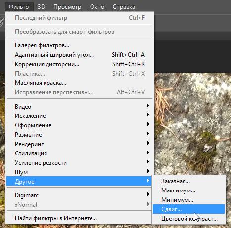 Adobe Photosho CS6 фильтр сдвиг
