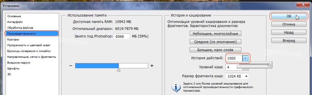 настройка производительности Adobe Photosho CS6