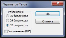 параметры targa