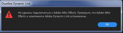 Ошибка Dynamic Link
