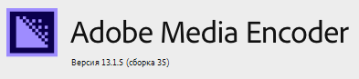 как узнать версию Media Encoder