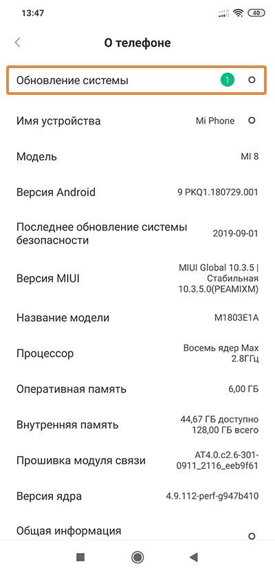 обновление системы Xiaomi